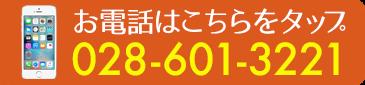 028-601-3221