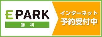 ココ歯科クリニックオンライン予約